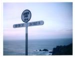 Landsend Sign at Sunset